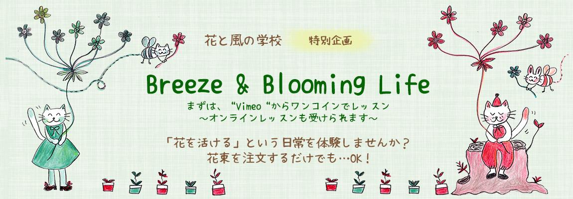 花と風の学校[特別企画]Breeze&BloomingLife(まずは、[note]からワンコインでレッスン~オンラインレッスンも受けられます~「花を活ける」という日常を体験しませんか?花束を注文するだけでも…OK!)