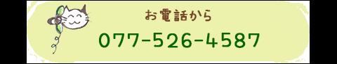 お電話から 077-526-4587