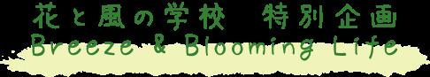 花と風の学校 特別企画 Breeze & Blooming Life